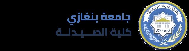 كلية الصيدلة   جامعة بنغازي